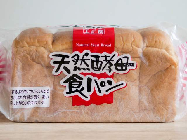 業務スーパーで買った天然酵母食パン