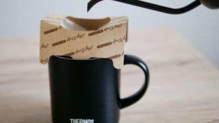 ダイソーの使い捨てコーヒードリッパー