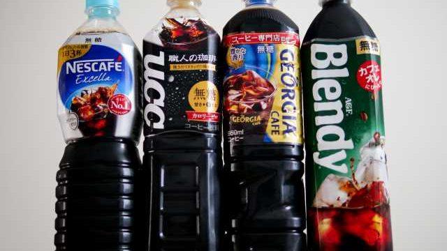 ペットボトルアイスコーヒーの比較