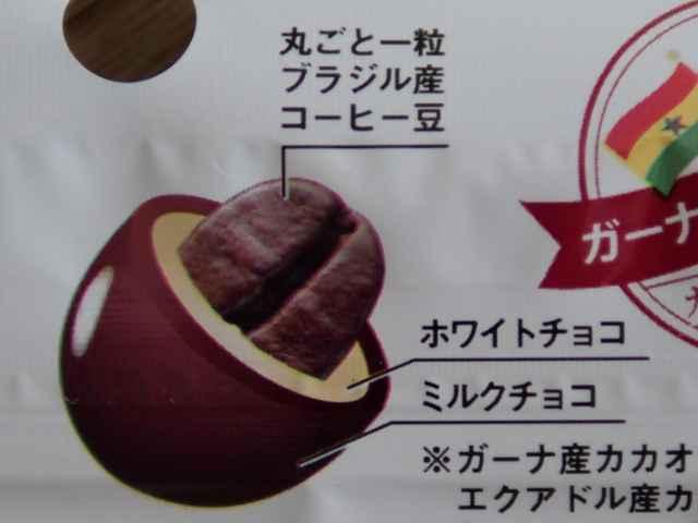 丸ごと一粒のコーヒー豆が入ったコーヒー豆チョコ