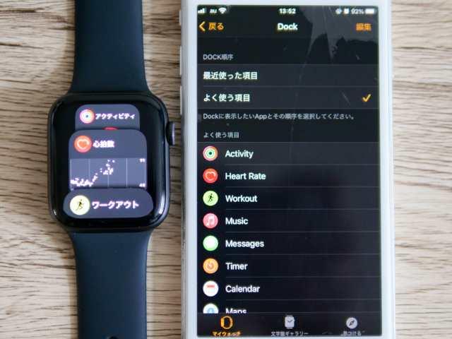 Apple WatchのDock機能を設定する