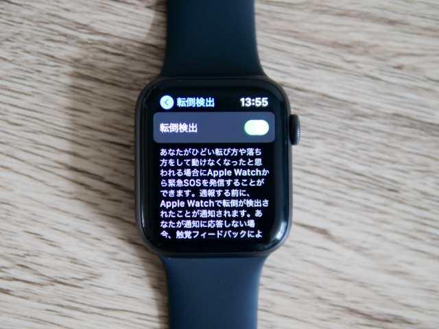 Apple Watchの転倒検出機能をオンにする