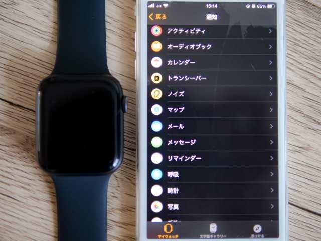 Apple Watchの通知を絞る