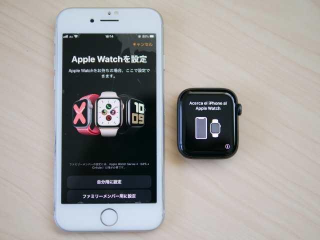 iPhoneでApple Watchを設定する