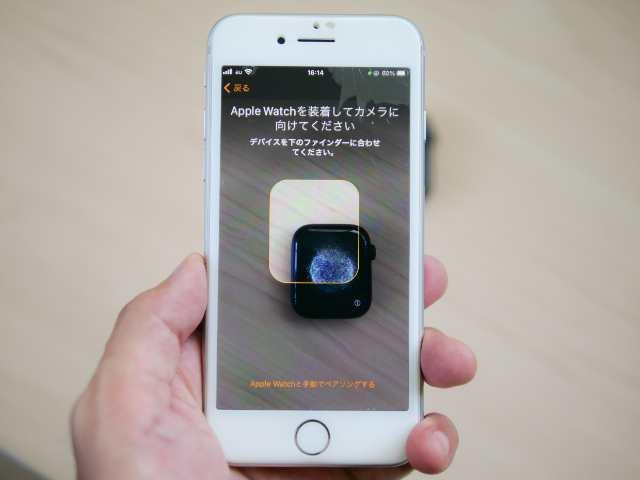 iPhoneのファインダーにApple Watchを合わせる