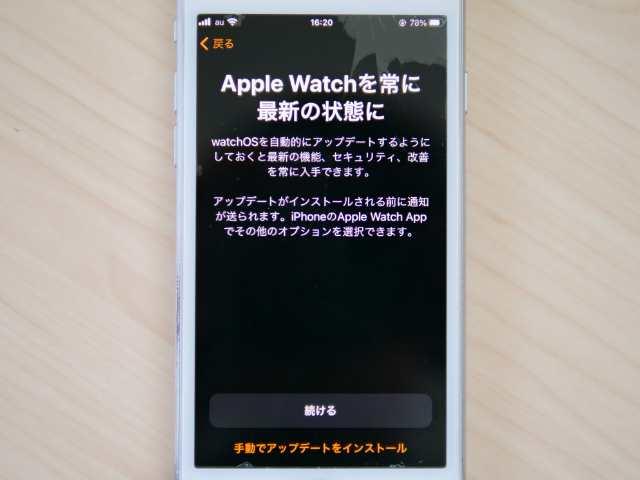 Apple Watchの最新OSの設定