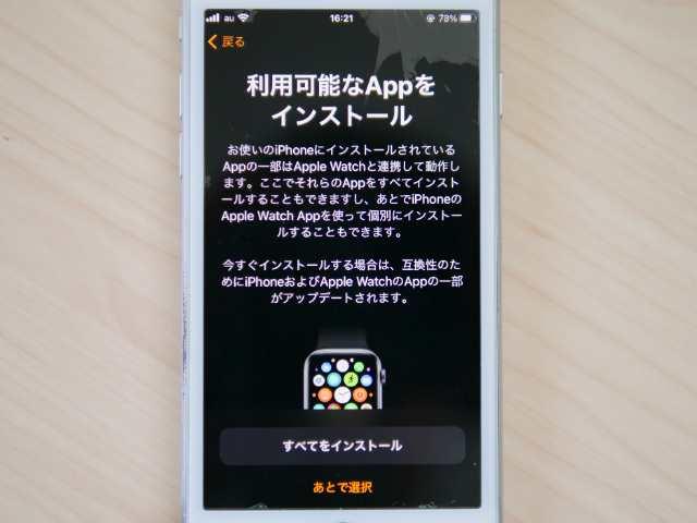 Appのインストール設定