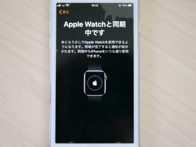 Apple WatchとiPhoneの同期中