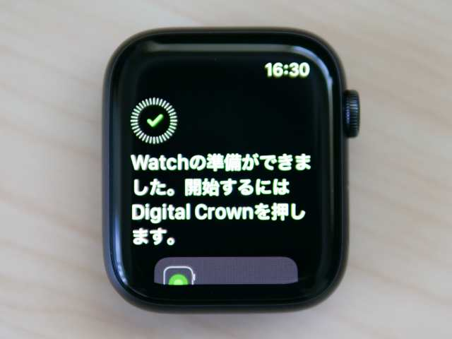 Apple Watchを使用開始する