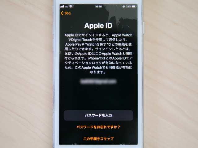 Apple ID設定