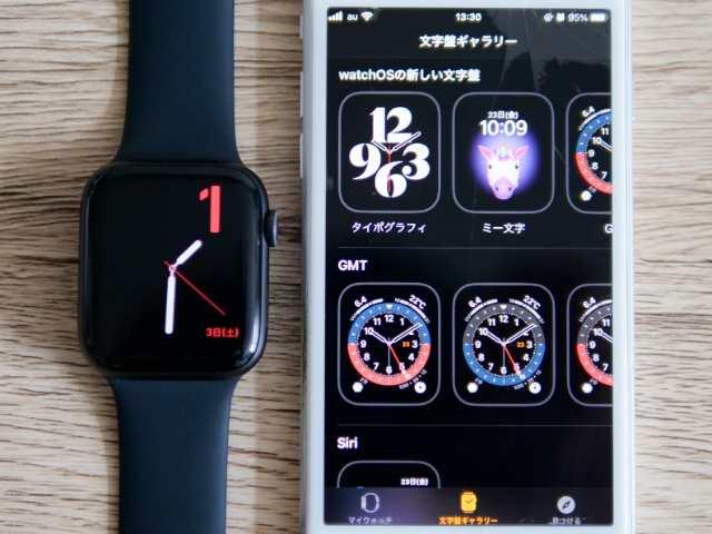 Apple Watchの文字盤を変更する