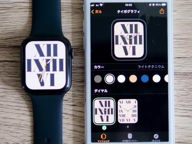 Apple Watchの文字盤をカスタマイズする