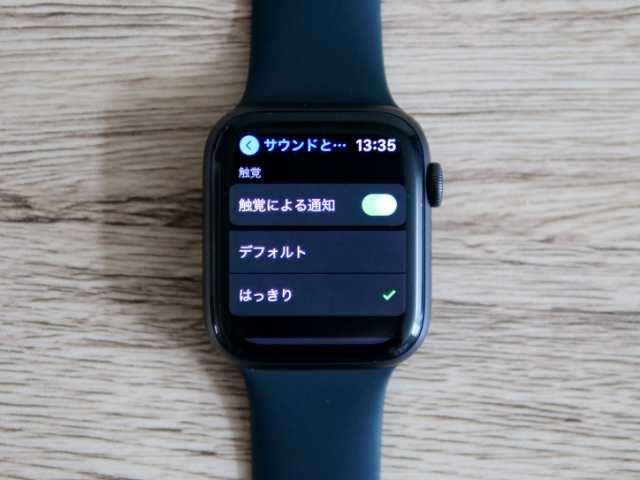 Apple Watchのバイブを強くする