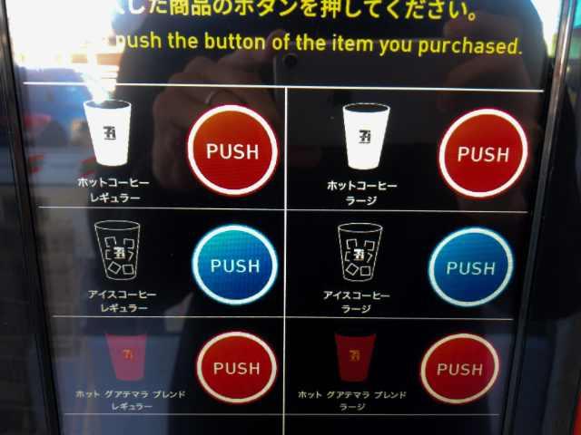 セブンカフェのブラック専用機のメニューボタン