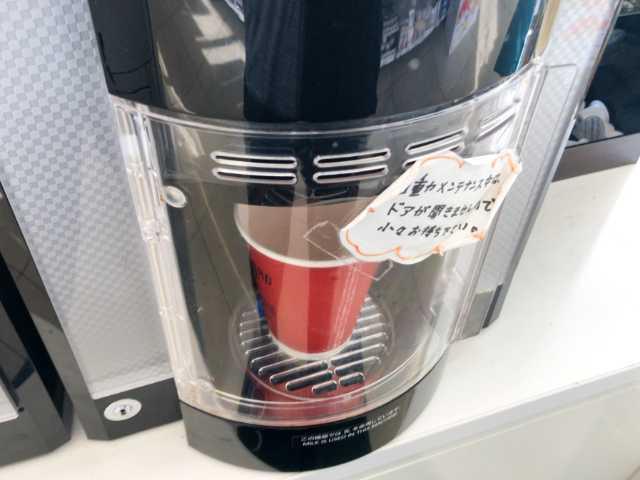 ファミマのコーヒーの買い方②
