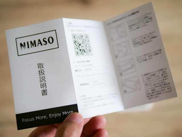 NIMASOガラスフィルムの取扱説明書