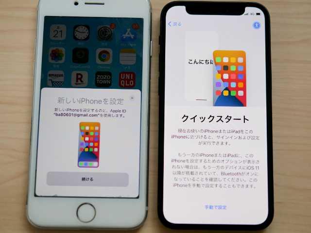 iPhoneのクイックスタート②