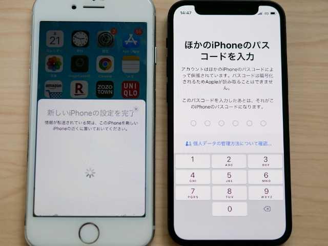 iPhoneのクイックスタート④