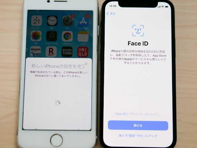 iPhoneのクイックスタート⑤