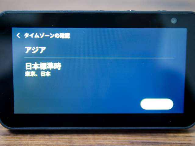 Echo Show 5のタイムゾーン設定画面