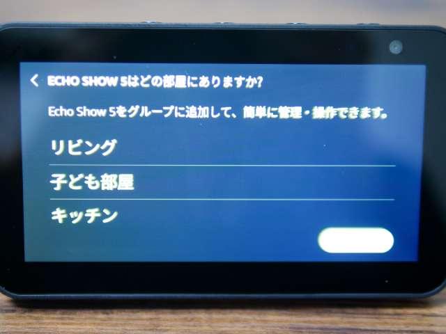 Echo Show 5の置き場所設定画面