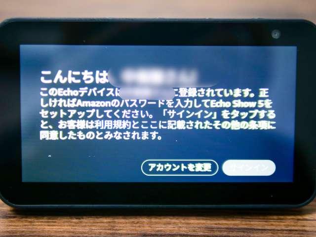 Echo Show 5のAmazonアカウントサインイン画面