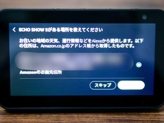 Echo Show 5の住所確認画面