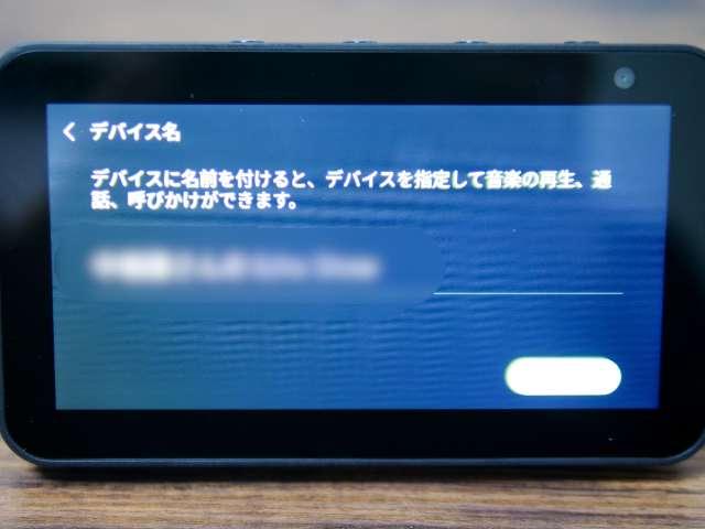 Echo Show 5のデバイス名設定画面