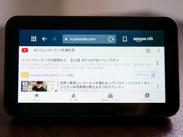 Echo Show 5に表示されたYouTube動画の検索結果