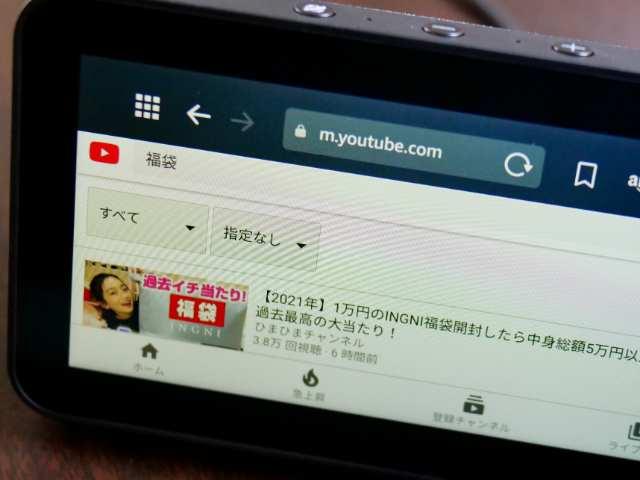 Echo Show 5のYouTubeの検索フィルター
