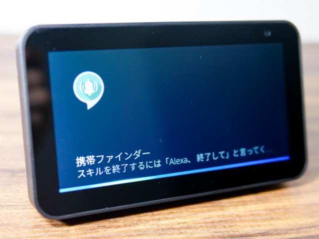携帯ファインダー