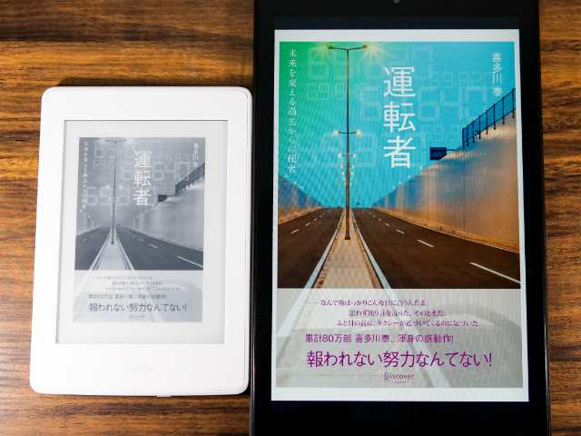 Kindle端末とFireタブレット、小説の表紙を比較