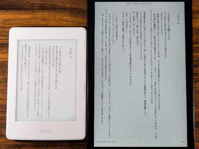 Kindle端末とFireタブレット、小説の文章の比較