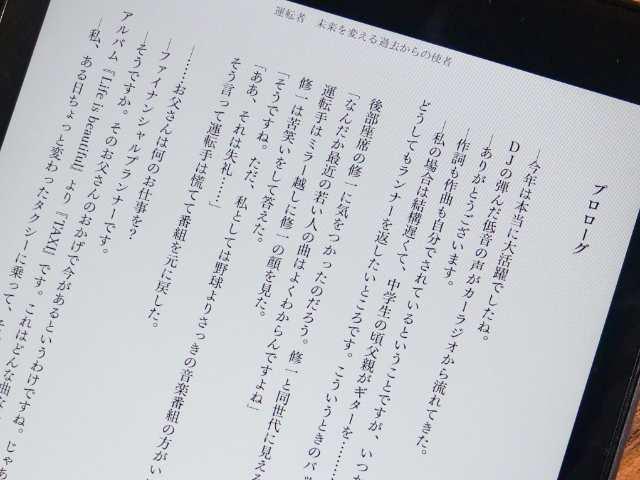 Fireタブレットで小説を読む時の画面