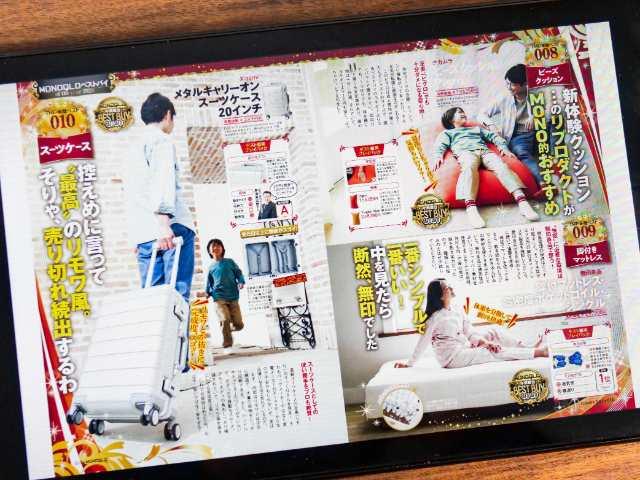 Fireタブレットで雑誌を見る時の画面