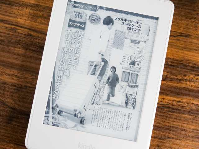 Kindle端末で雑誌を見る時の画面
