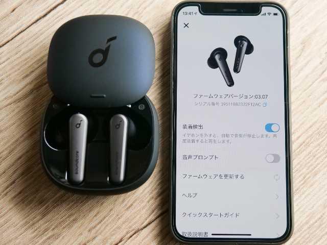 Soundcoreアプリでファームウェアを更新②