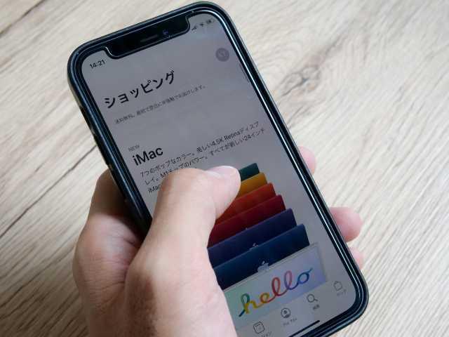iPhoneを片手で操作する