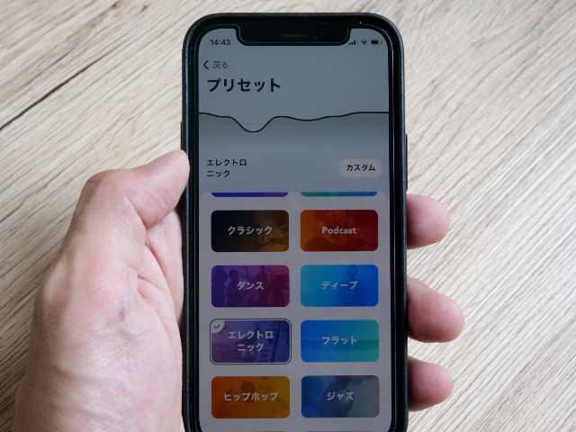 イコライザー調整アプリ