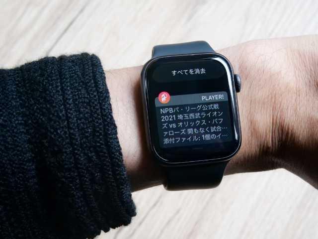 Apple Watchの通知