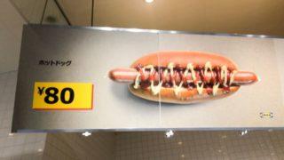 IKEAフードコートの激安ホットドッグがウマ過ぎる!ドリンクバー付きでも180円と安い