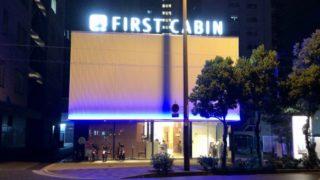 大阪で人気のカプセルホテル「ファーストキャビン阪神西梅田」に泊まってみた
