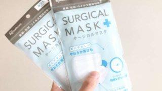 アイリスオーヤマ通販で遂にマスクを買えた!買えない人のために攻略法を紹介