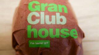 マクドナルドの最高級バーガー「グランクラブハウス」は本当に490円の価値があるのか食べてみた