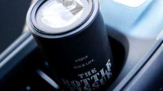 100均セリアのボトル型ティッシュケースはスリムでお洒落!車内ドリンクホルダーにもぴったり