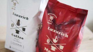 業務スーパーの激安コーヒー豆「ラグジュアリッチ」を2種類買って飲んでみた