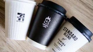 大手コンビニ3社の定番コーヒー飲み比べ、ブラック&カフェラテの味わいを比較!