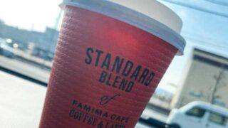 ファミリーマートのコーヒーの買い方は?ファミマカフェの全ドリンクメニューと注文方法