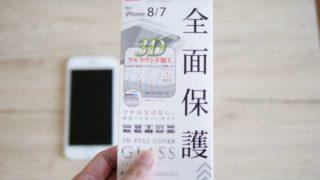 iPhoneの画面割れの応急処置としてダイソーの全面保護フィルムでごまかした!