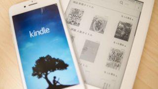 Amazonの書籍読み放題「Prime Reading」で読める本は?「Kindle Unlimited」と比べてどう?